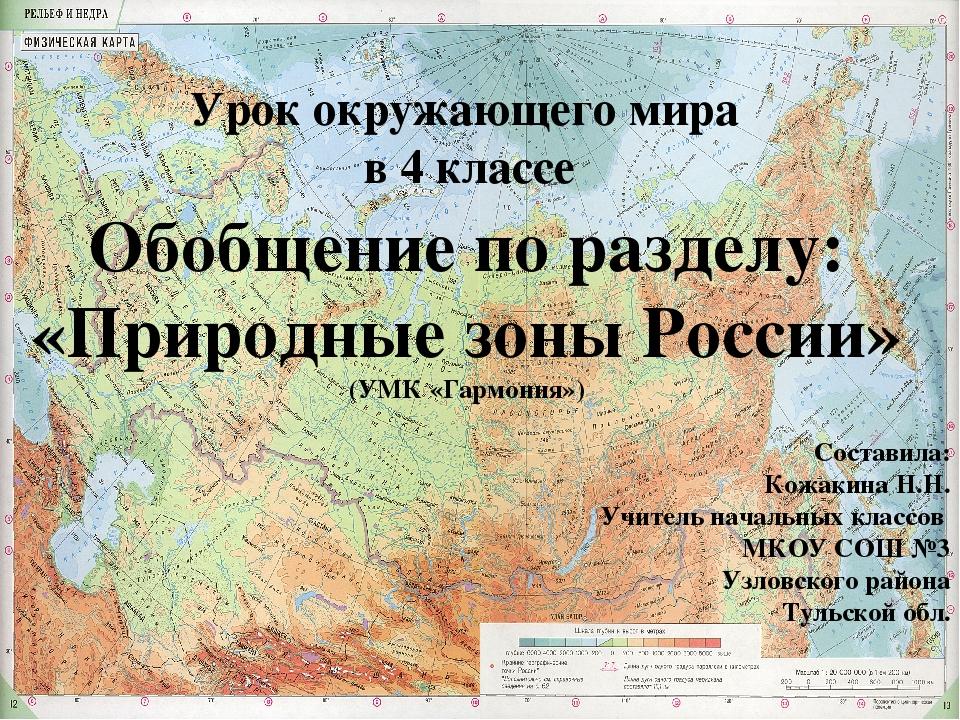 Обобщение по разделу: «Природные зоны России» (УМК «Гармония») Урок окружающе...