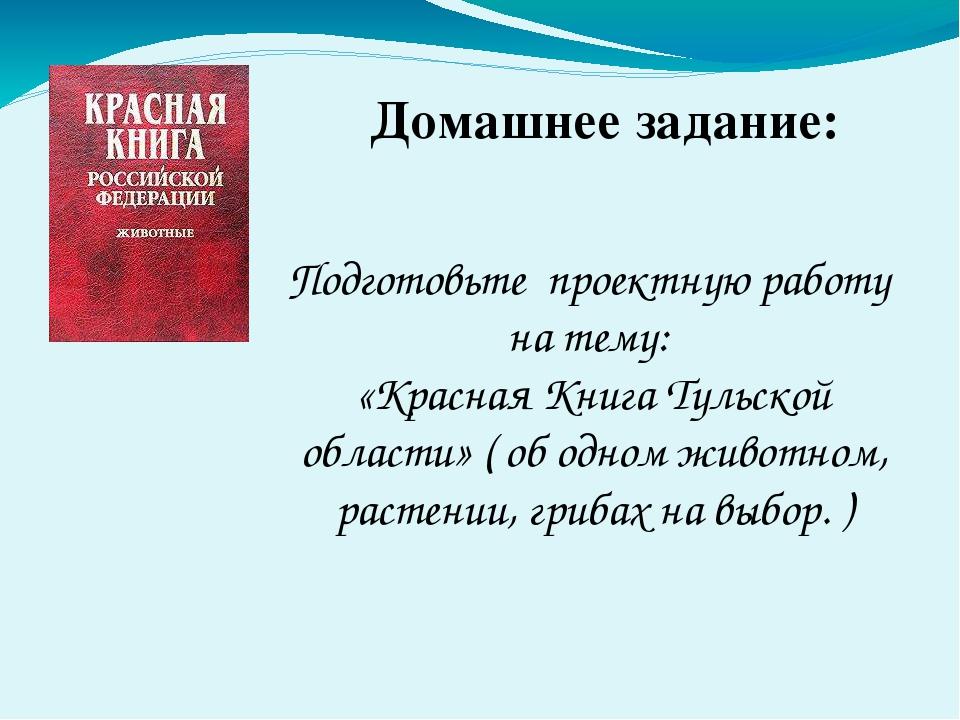 Подготовьте проектную работу на тему: «Красная Книга Тульской области» ( об...