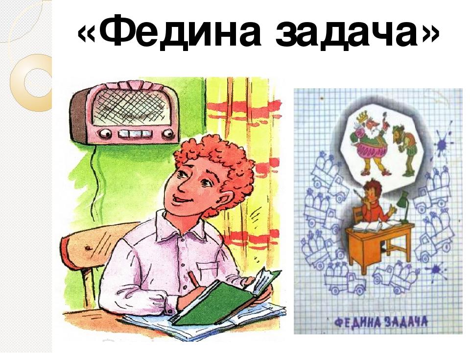 ставропольском крае федина задача с картинками вторые молодятся