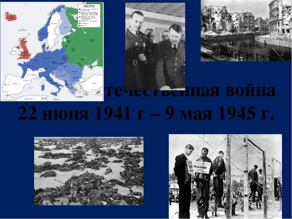Великая Отечественная война 22 июня 1941 г – 9 мая 1945 г.