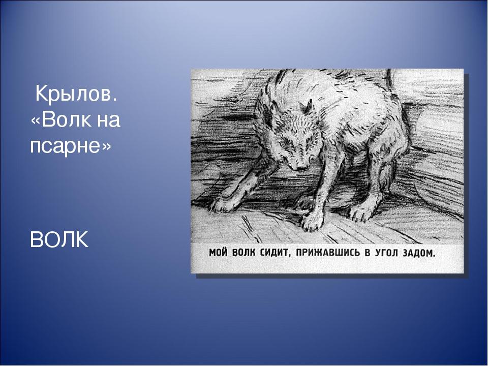 Волк на псарне крылов картинка