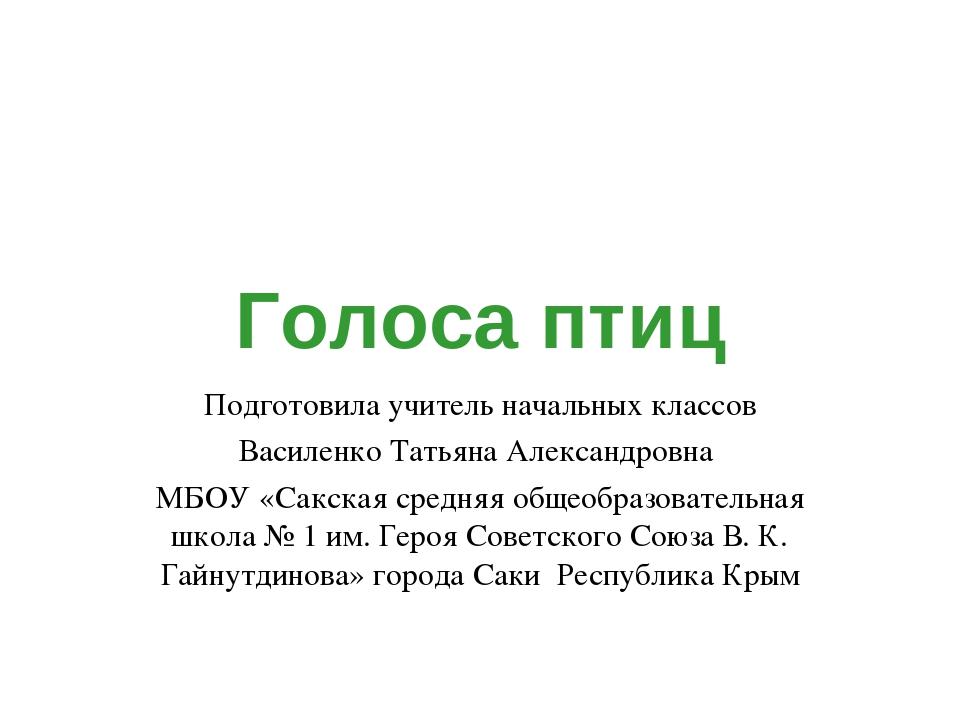 Голоса птиц Подготовила учитель начальных классов Василенко Татьяна Александр...