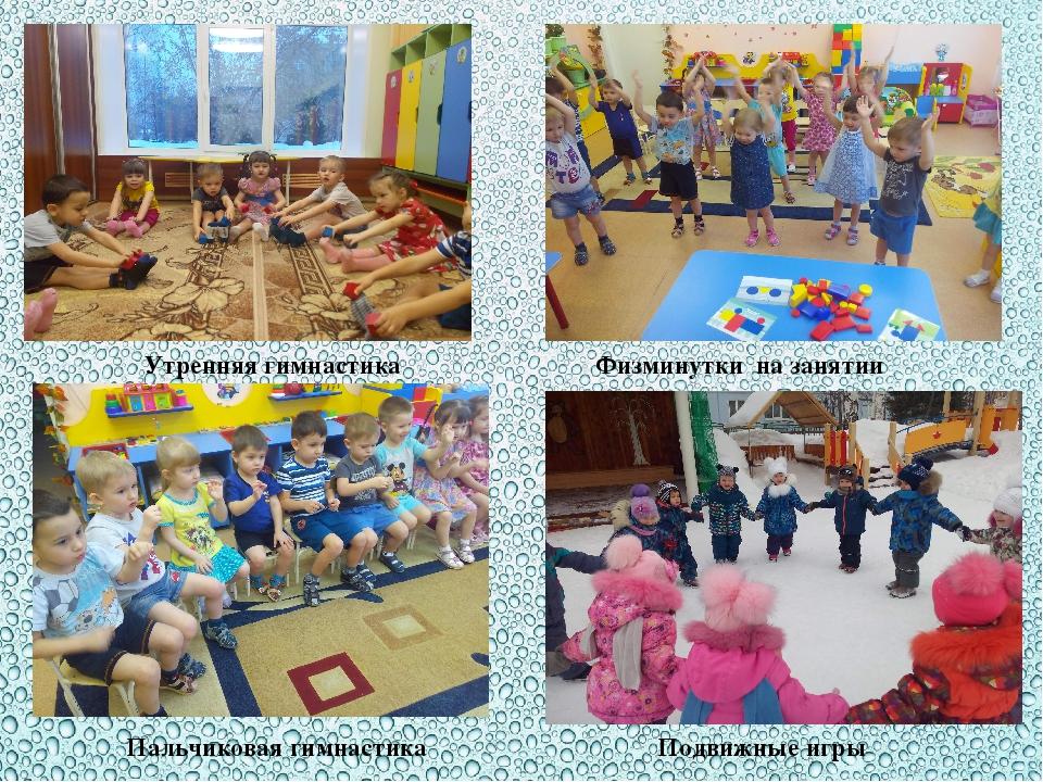 Утренняя гимнастика Физминутки на занятии Пальчиковая гимнастика Подвижные и...
