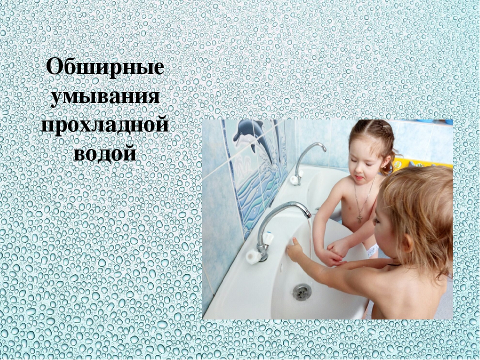 Обширные умывания прохладной водой