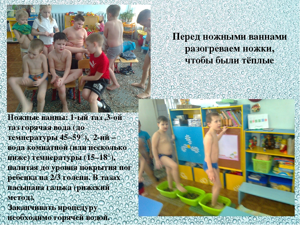 Перед ножными ваннами разогреваем ножки, чтобы были тёплые Ножные ванны: 1-ый...