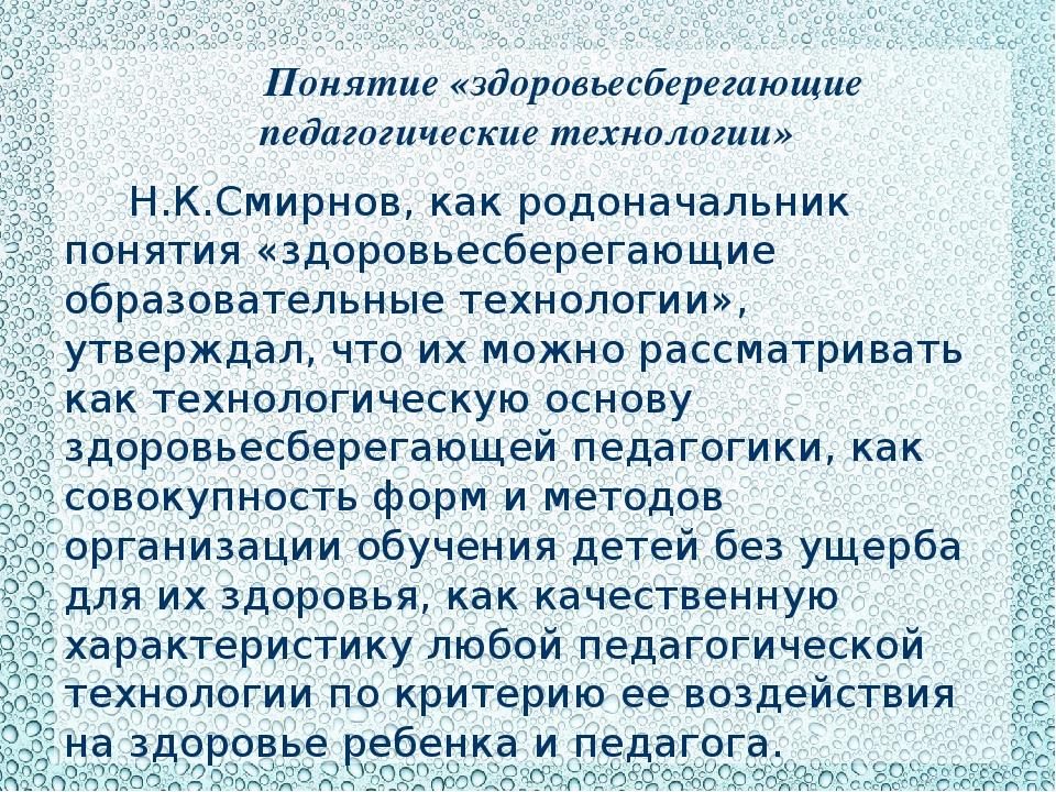 Понятие «здоровьесберегающие педагогические технологии» Н.К.Смирнов, как род...