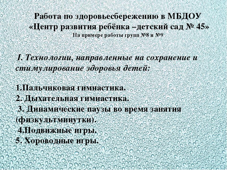 Работа по здоровьесбережению в МБДОУ «Центр развития ребёнка –детский сад № 4...