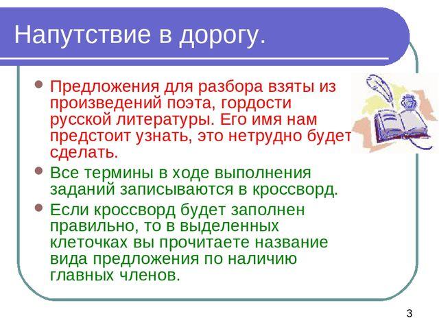 Презентация по русскому языку 5 класс обобщение синтаксис по львову