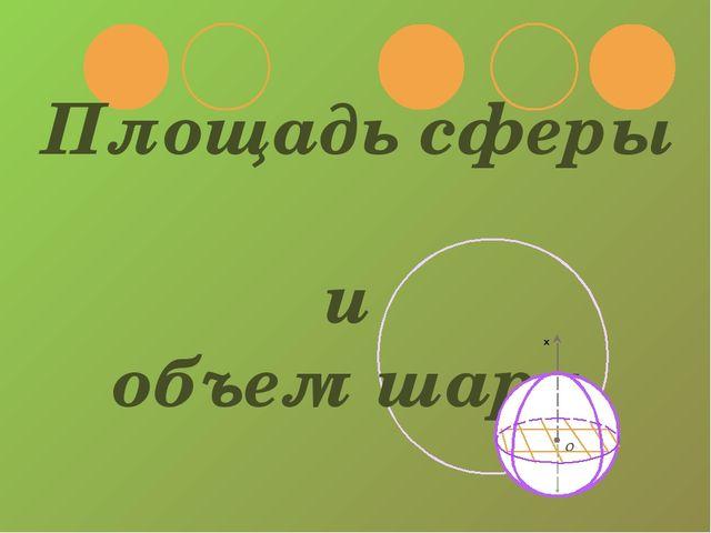 Конспект урока по геометрии 11 класс сфера