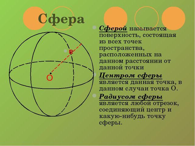 Решение задач по теме сфера 11 класс решение задач по математике класс онлайн