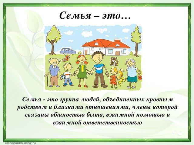 Фгос урок обществознания 5 класс тема семья