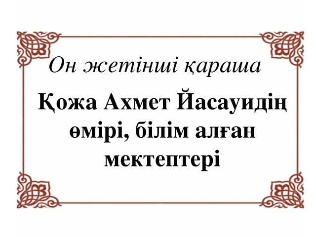 Қожа Ахмет Йасауидің өмірі, білім алған мектептері Он жетінші қараша