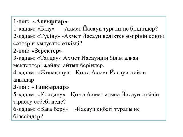 1-топ: «Алғырлар» 1-қадам: «Білу» -Ахмет Йасауи туралы не білдіңдер? 2-қадам:...