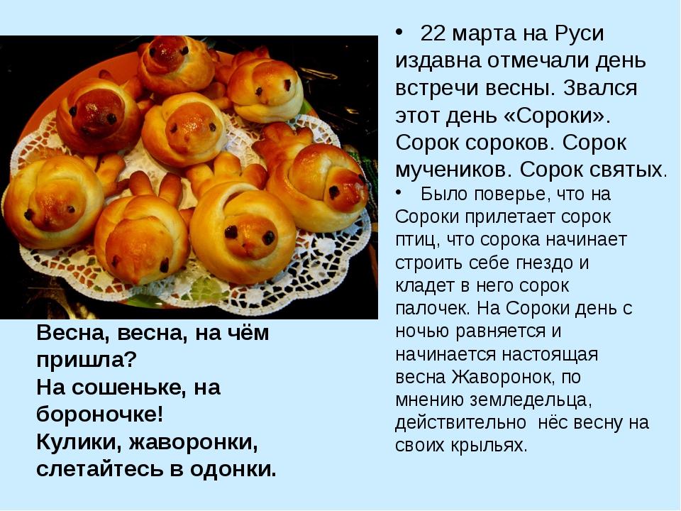 менее, поздравления с праздником жаворонки чайковского принято