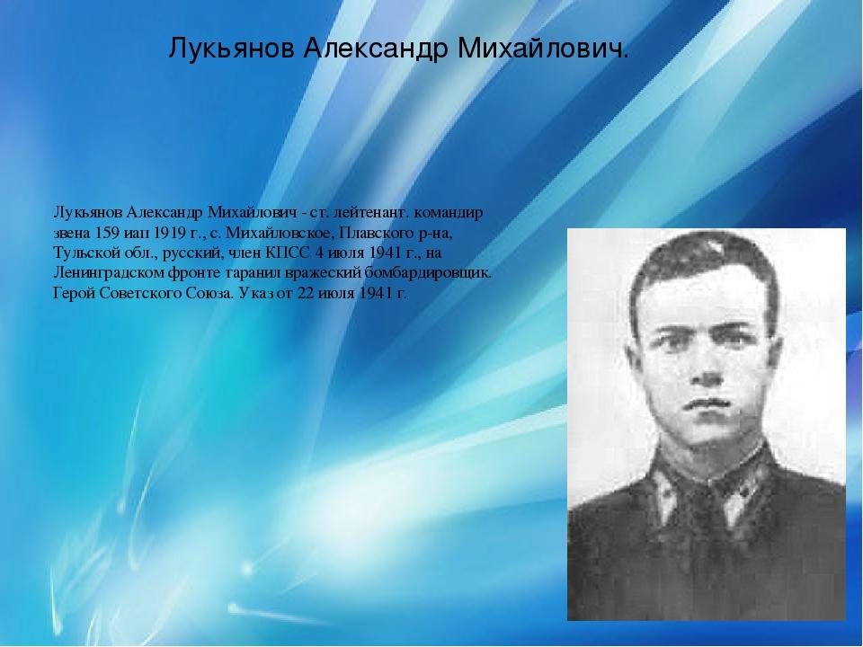 Лукьянов Александр Михайлович. Лукьянов Александр Михайлович - ст. лейтенант....