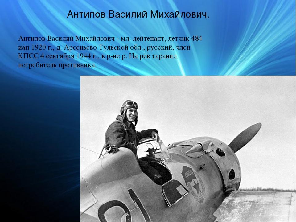 Антипов Василий Михайлович. Антипов Василий Михайлович - мл. лейтенант, летчи...