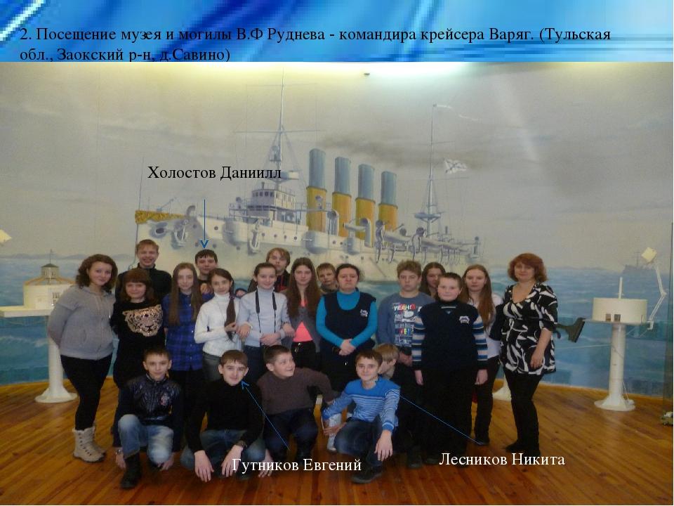 2. Посещение музея и могилы В.Ф Руднева - командира крейсера Варяг. (Тульская...