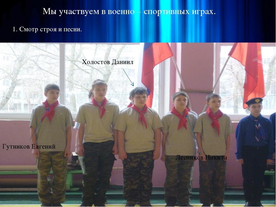 Мы участвуем в военно – спортивных играх. 1. Смотр строя и песни. Гутников Ев...