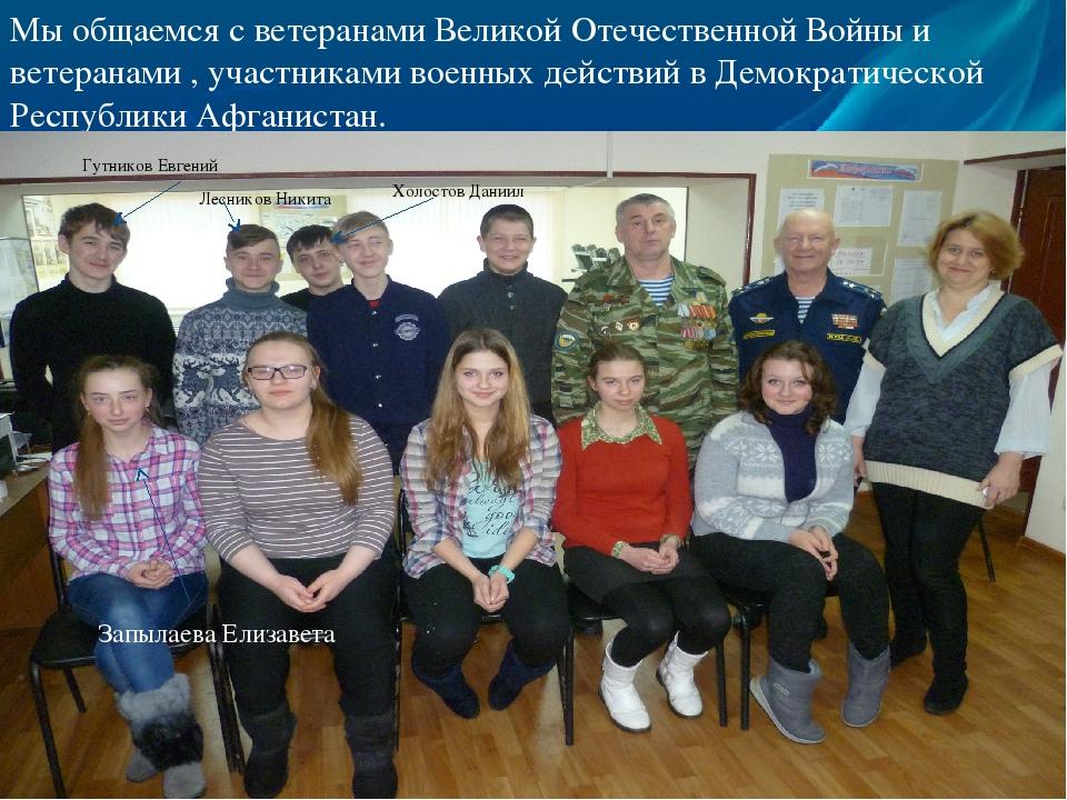 Мы общаемся с ветеранами Великой Отечественной Войны и ветеранами , участника...