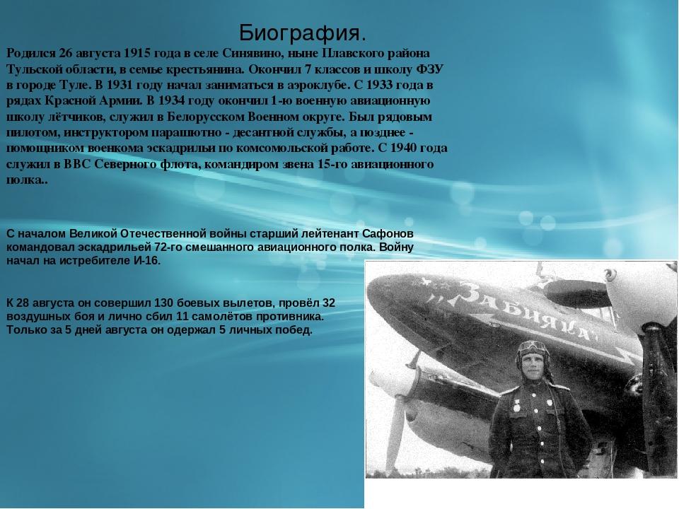 Биография. Родился 26 августа 1915 года в селе Синявино, ныне Плавского район...