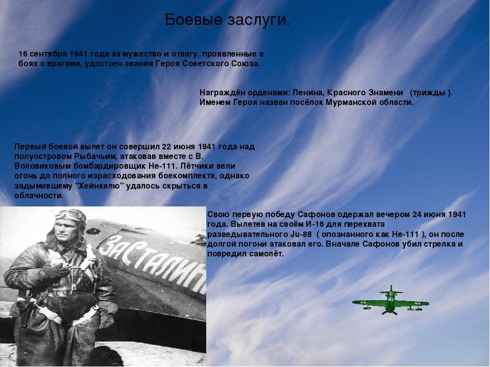 Боевые заслуги. 16 сентября 1941 года за мужество и отвагу, проявленные в боя...