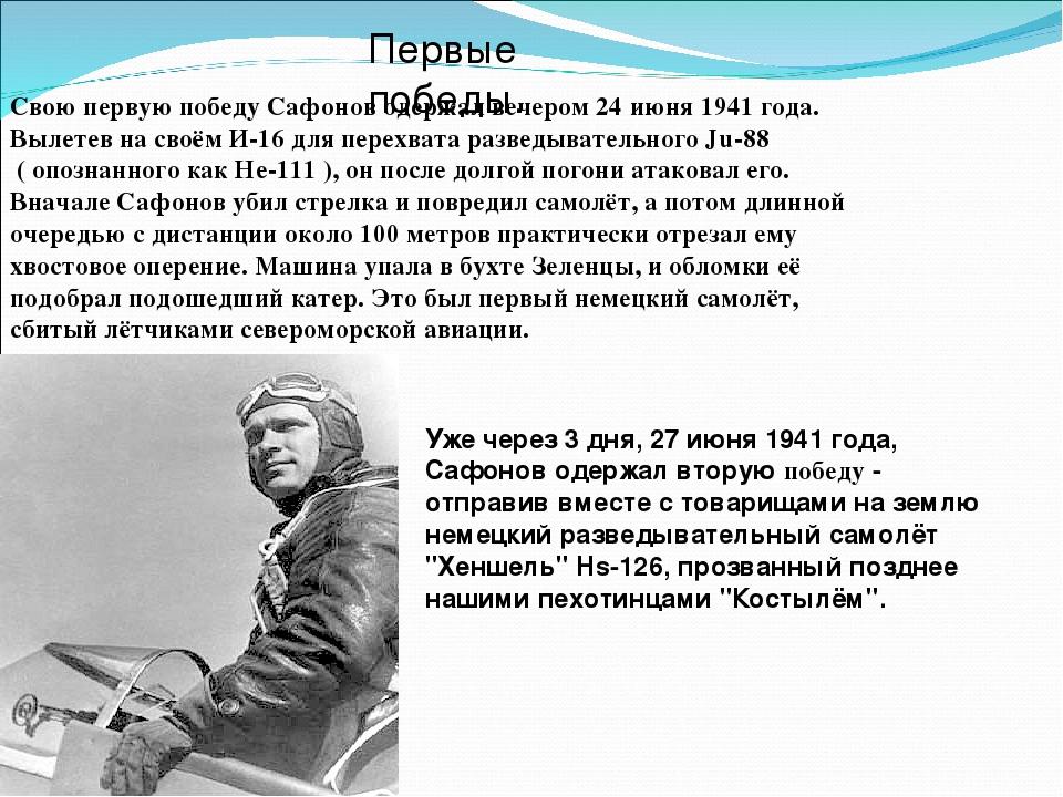 Свою первую победу Сафонов одержал вечером 24 июня 1941 года. Вылетев на своё...