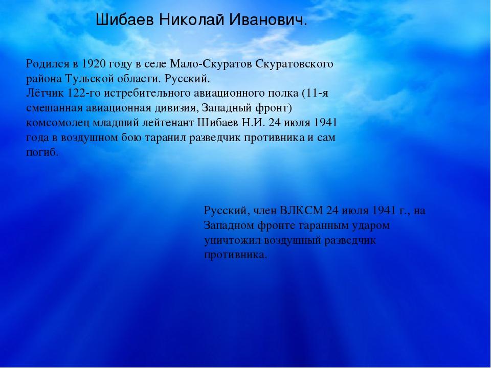 Шибаев Николай Иванович. Родился в 1920 году в селе Мало-Скуратов Скуратовско...