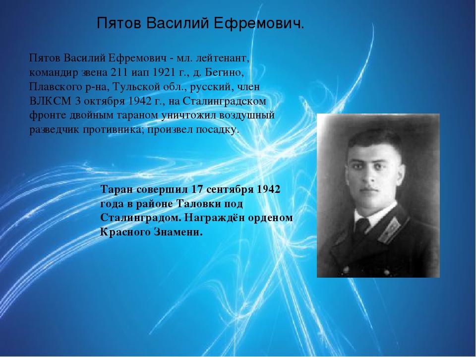 Пятов Василий Ефремович. Пятов Василий Ефремович - мл. лейтенант, командир зв...