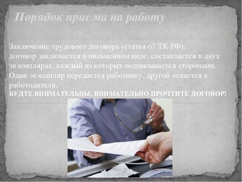 Занятости виды правовое понятие, регулирование шпаргалки и трудоустройства занятости