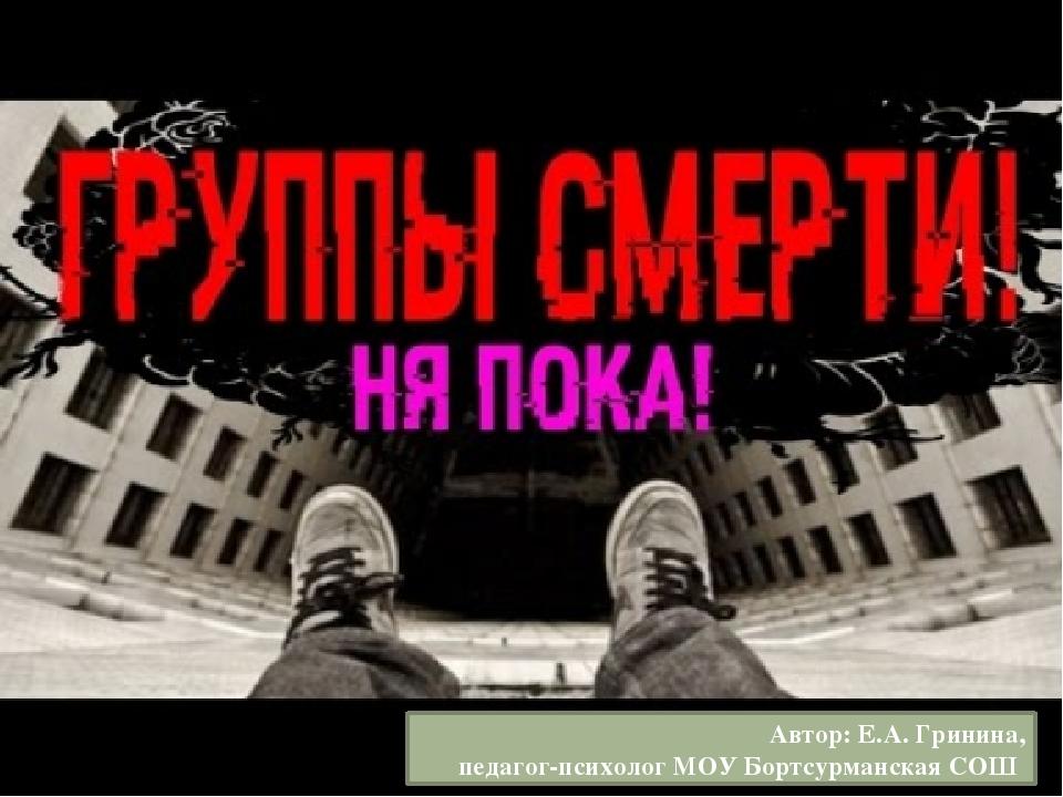 Автор: Е.А. Гринина, педагог-психолог МОУ Бортсурманская СОШ