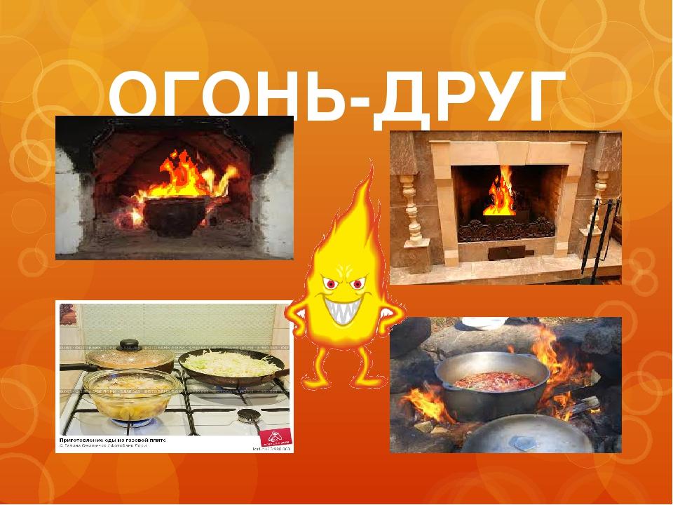Картинки на тему огонь друг огонь враг
