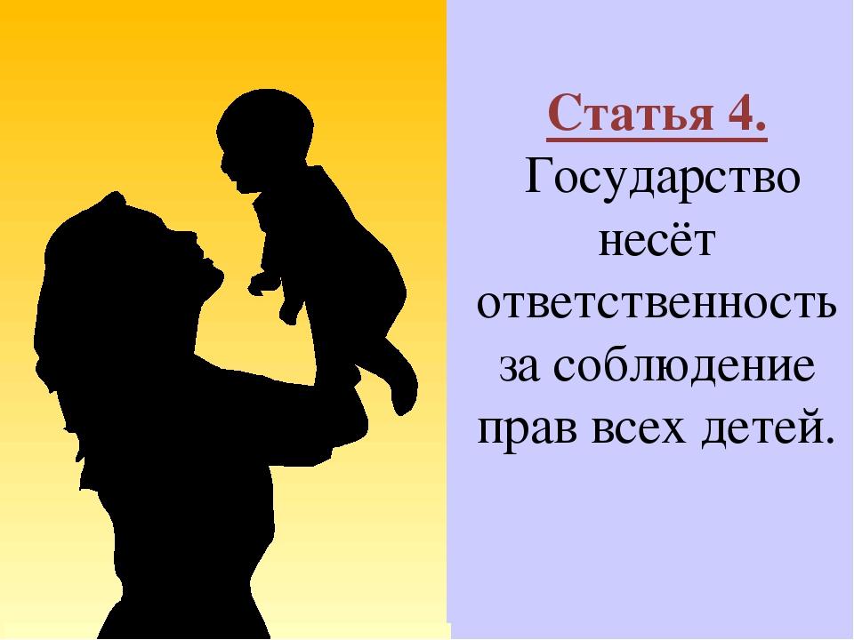 Картинки для презентации по правам ребенка