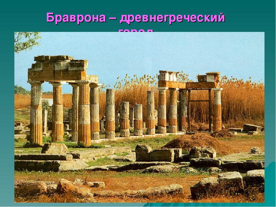 Браврона – древнегреческий город на – древнегреческий город