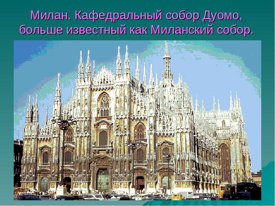 Милан. Кафедральный собор Дуомо, больше известный как Миланский собор.
