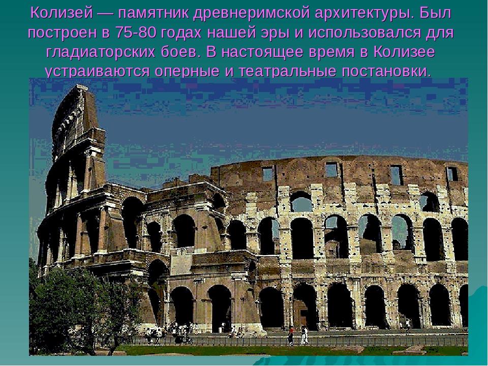 Колизей — памятник древнеримской архитектуры. Был построен в 75-80 годах наше...