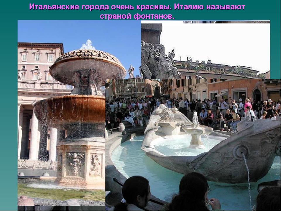 Итальянские города очень красивы. Италию называют страной фонтанов.