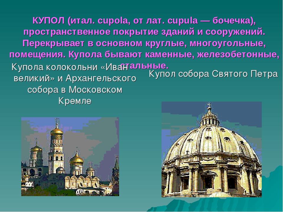 КУПОЛ (итал. cupola, от лат. cupula — бочечка), пространственное покрытие зда...