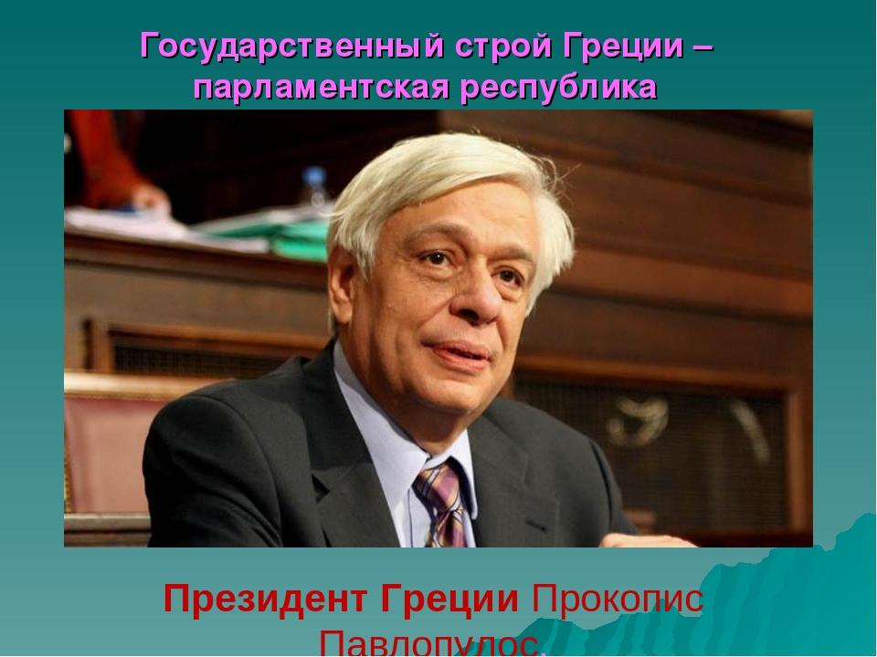 Государственный строй Греции – парламентская республика ПрезидентГрецииПрок...