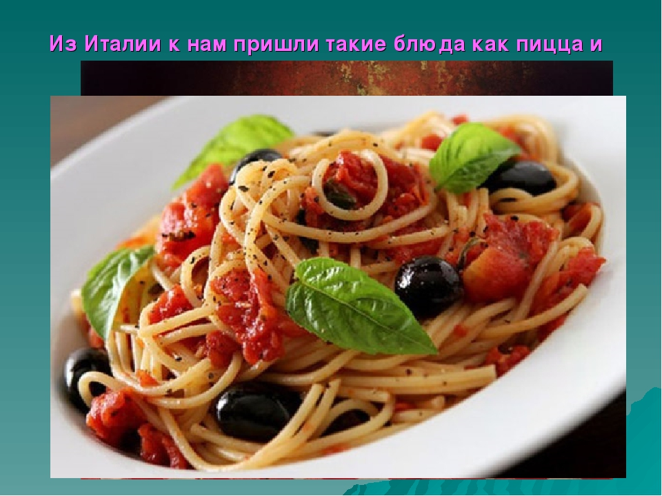 Из Италии к нам пришли такие блюда как пицца и спагетти