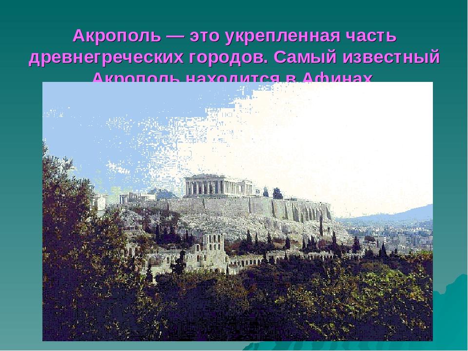 Акрополь — это укрепленная часть древнегреческих городов. Самый известный Акр...
