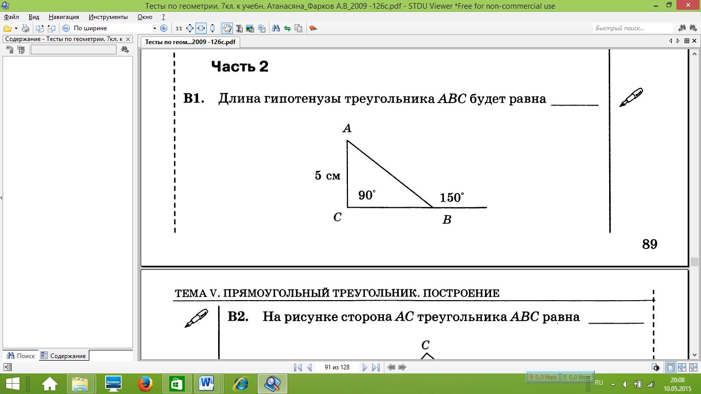 гдз по геометрии 7 класс контрольная работа на тему треугольник