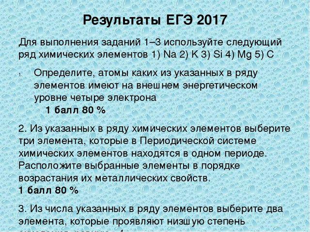 Результаты ЕГЭ 2017 Для выполнения заданий 1–3 используйте следующий ряд хими...