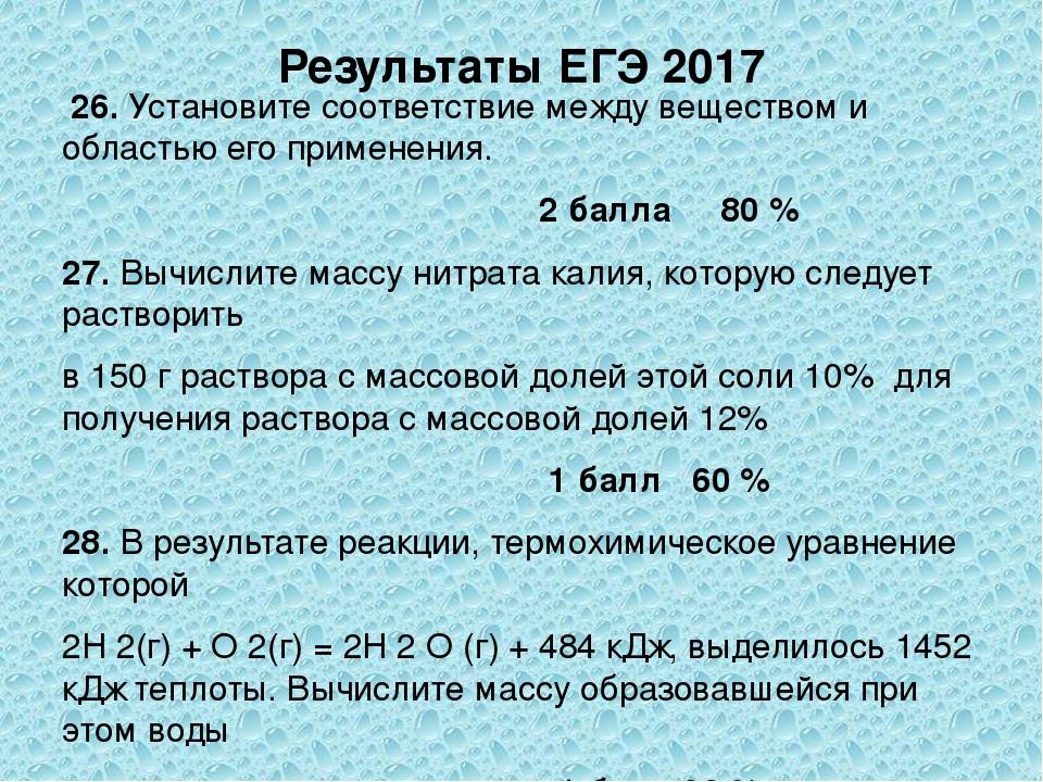 Результаты ЕГЭ 2017 26. Установите соответствие между веществом и областью ег...