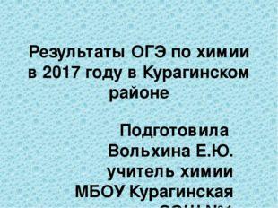 Результаты ОГЭ по химии в 2017 году в Курагинском районе Подготовила Вольхина