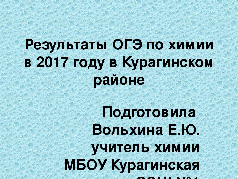 Результаты ОГЭ по химии в 2017 году в Курагинском районе Подготовила Вольхина...