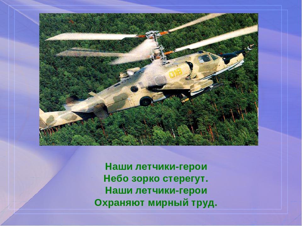 стихи летчикам героям уличила