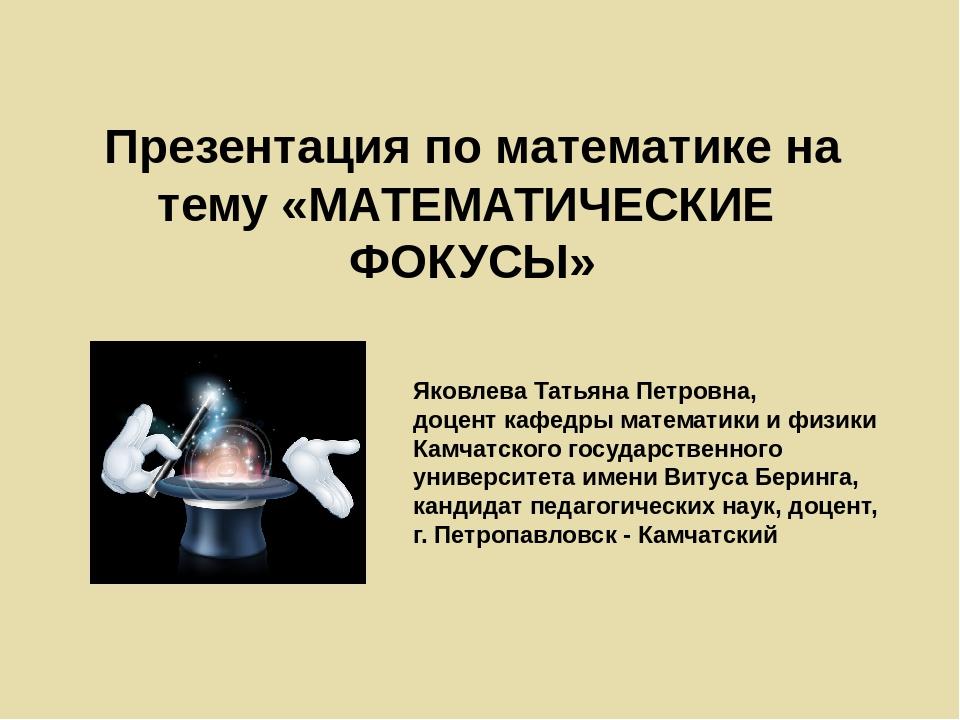 Презентация по математике на тему «МАТЕМАТИЧЕСКИЕ ФОКУСЫ» Яковлева Татьяна Пе...