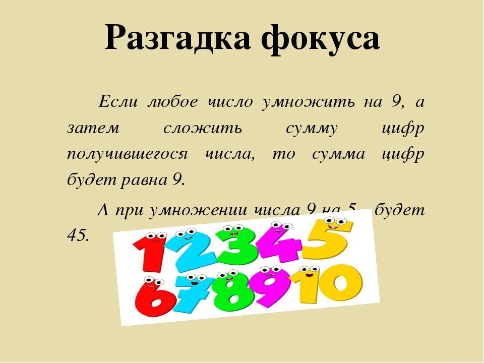 Разгадка фокуса Если любое число умножить на 9, а затем сложить сумму цифр по...