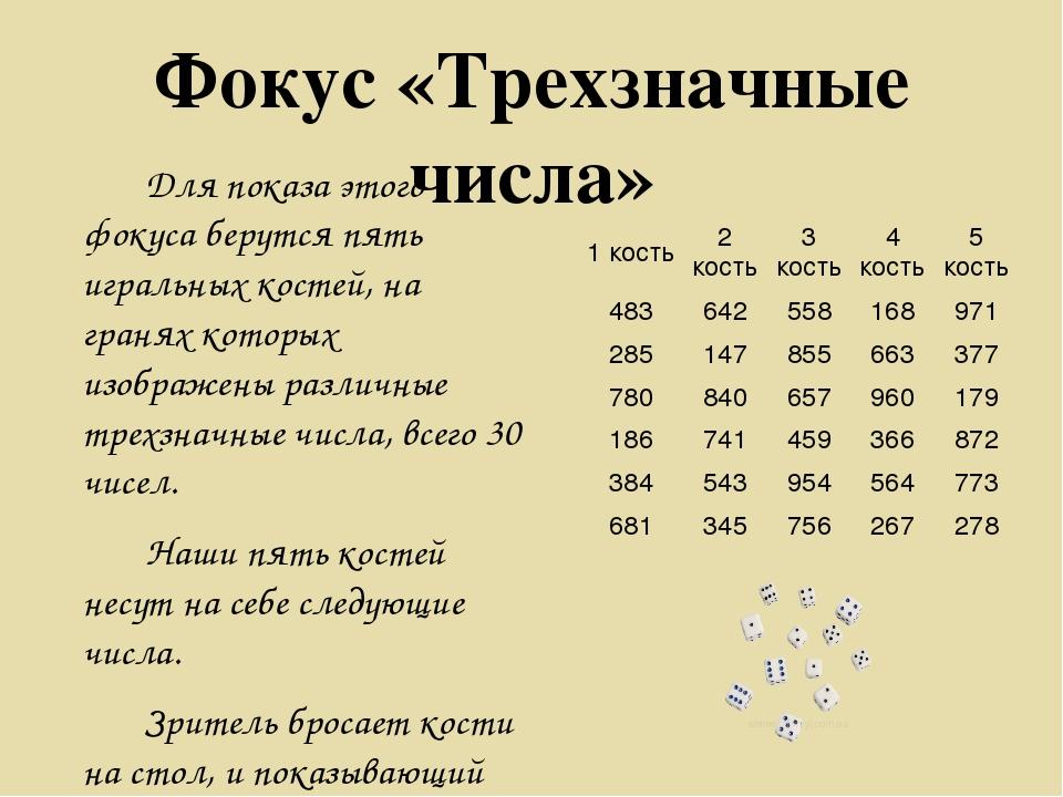 Фокус «Трехзначные числа» Для показа этого фокуса берутся пять игральных кост...