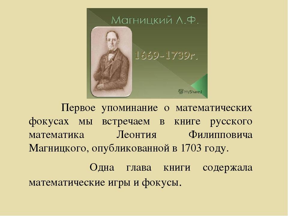 Первое упоминание о математических фокусах мы встречаем в книге русского мат...